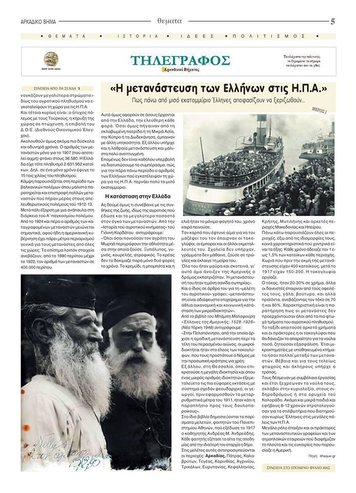 """""""Η μετανάστευση των Ελλήνων στις Η.Π.Α."""""""