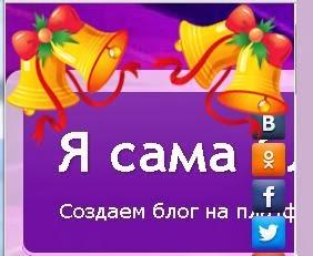 новогодний гаджет колокольчики