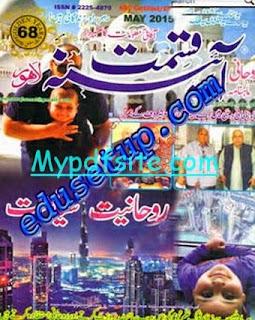 Aaina E Qismat May 2015