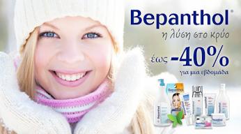 Bepanthol - Η λύση στο κρύο!