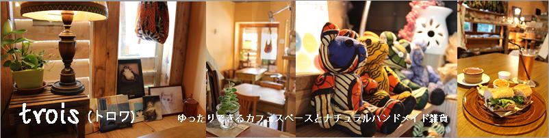 雑貨&カフェ trois(トロワ)のブログ 沖縄
