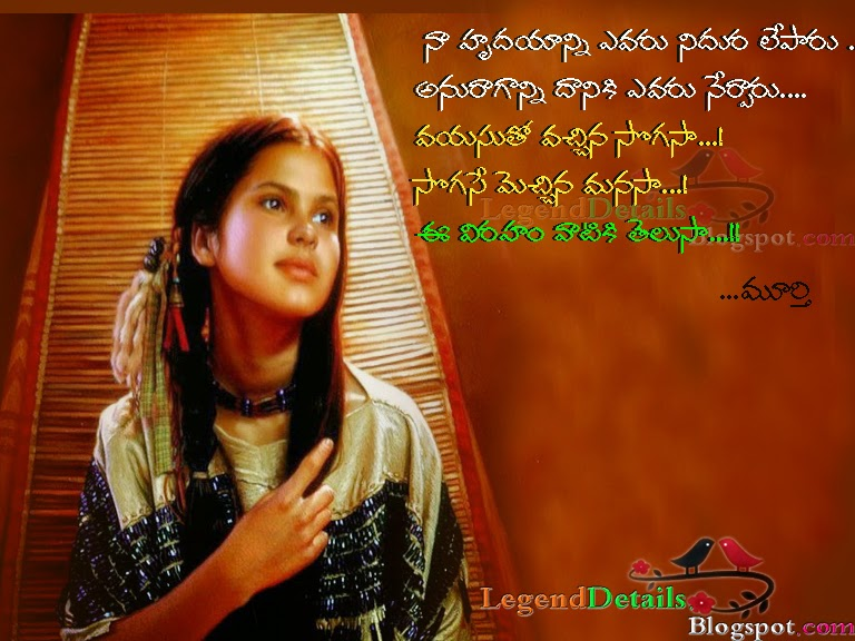 heart touching telugu poetry beautiful telugu poetry images pictures