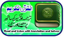 Holy Quran With Urdu Translation Kanzul Iman