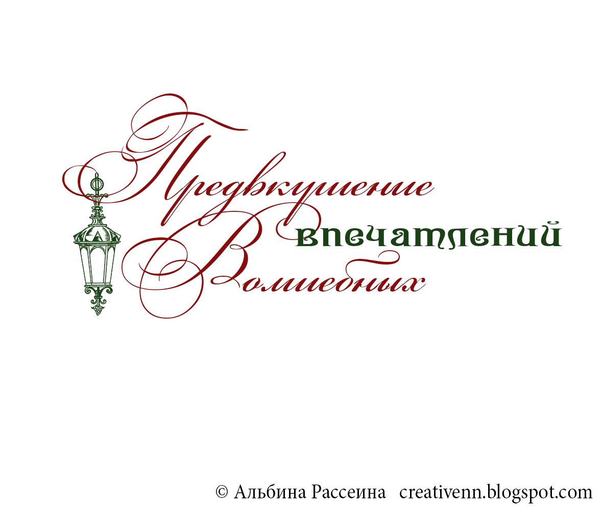 Новогодние надписи скрапбукинг.
