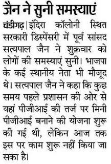 इंदिरा कॉलोनी स्थित सरकारी डिस्पेंसरी में पूर्व सांसद सत्य पाल जैन शुक्रवार को लोगों की समस्याएं सुनी।