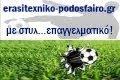 Ερασιτεχνικο Ποδοσφαιρο με στυλ... επαγγελματικο