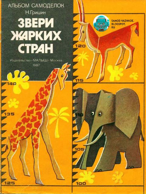 Сделай сам из бумаги картона животные Африки лев, зебра, слон, антилопа, жираф, носорог