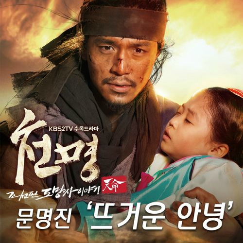 [SINGLE] Moon Myeong Jing - Mandate of Heaven OST Part 1