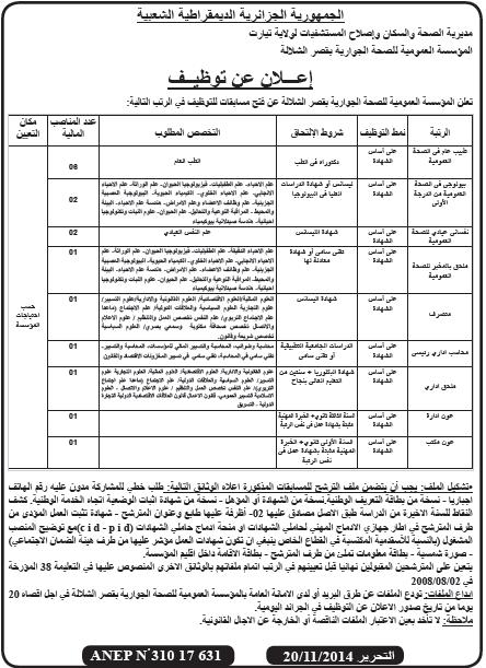 اعلان توظيف بالمؤسسة العمومية للصحة الجوارية قصر الشلالة