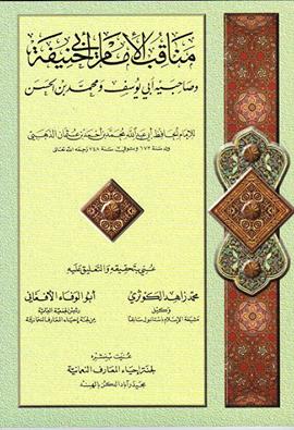 مناقب الإمام أبي حنيفة وصاحبيه - الإمام الذهبي