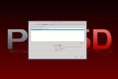 PC-BSD 9.1で無線LANの設定方法。システムのネットワーク設定ーPC-BSDネットワークマネージャから無線LANの設定をします。