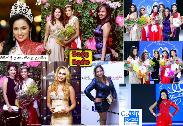 http://picture.gossiplankahotnews.com/2015/05/mrs-sri-lanka-for-mrs-global-2015.html