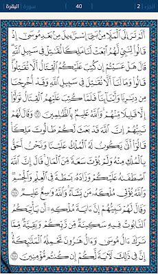 صفحات القرآن 40