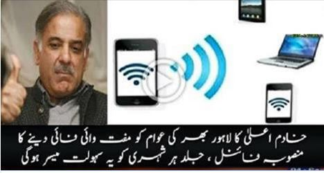 Technology, free wifi in lahore, Punjab Govt Atlast finalized plan to provide free WiFi across Lahore,