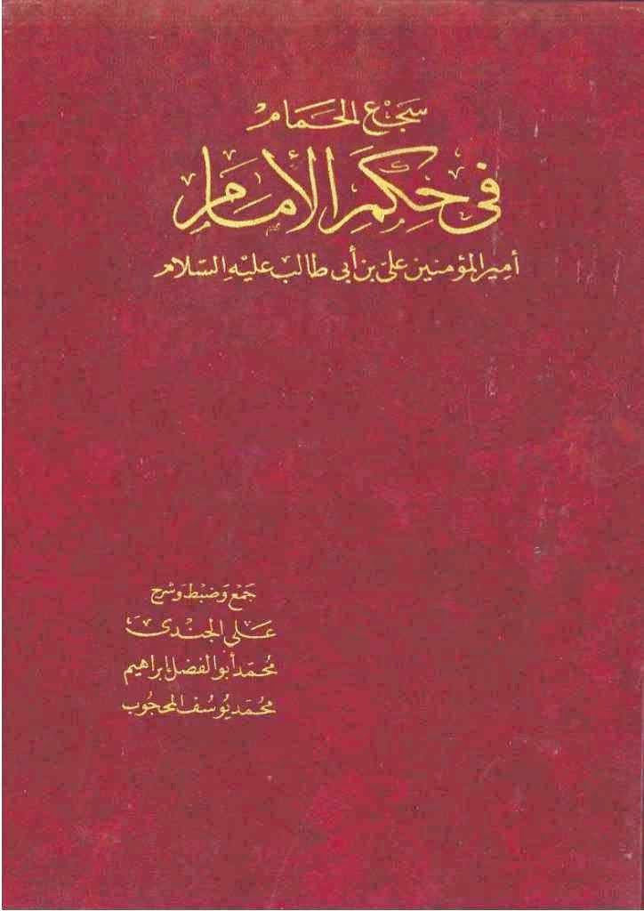 كتاب سجع الحمام في حكم الإمام أمير المؤمنين علي بن أبي طالب عليه السلام