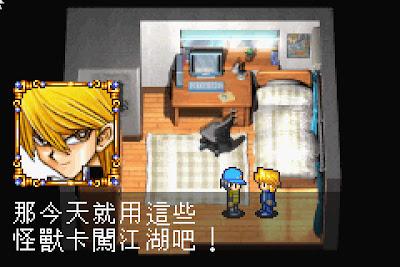 【GBA】遊戲王8:破滅的大邪神繁體中文版+攻略+金手指+Rom下載!