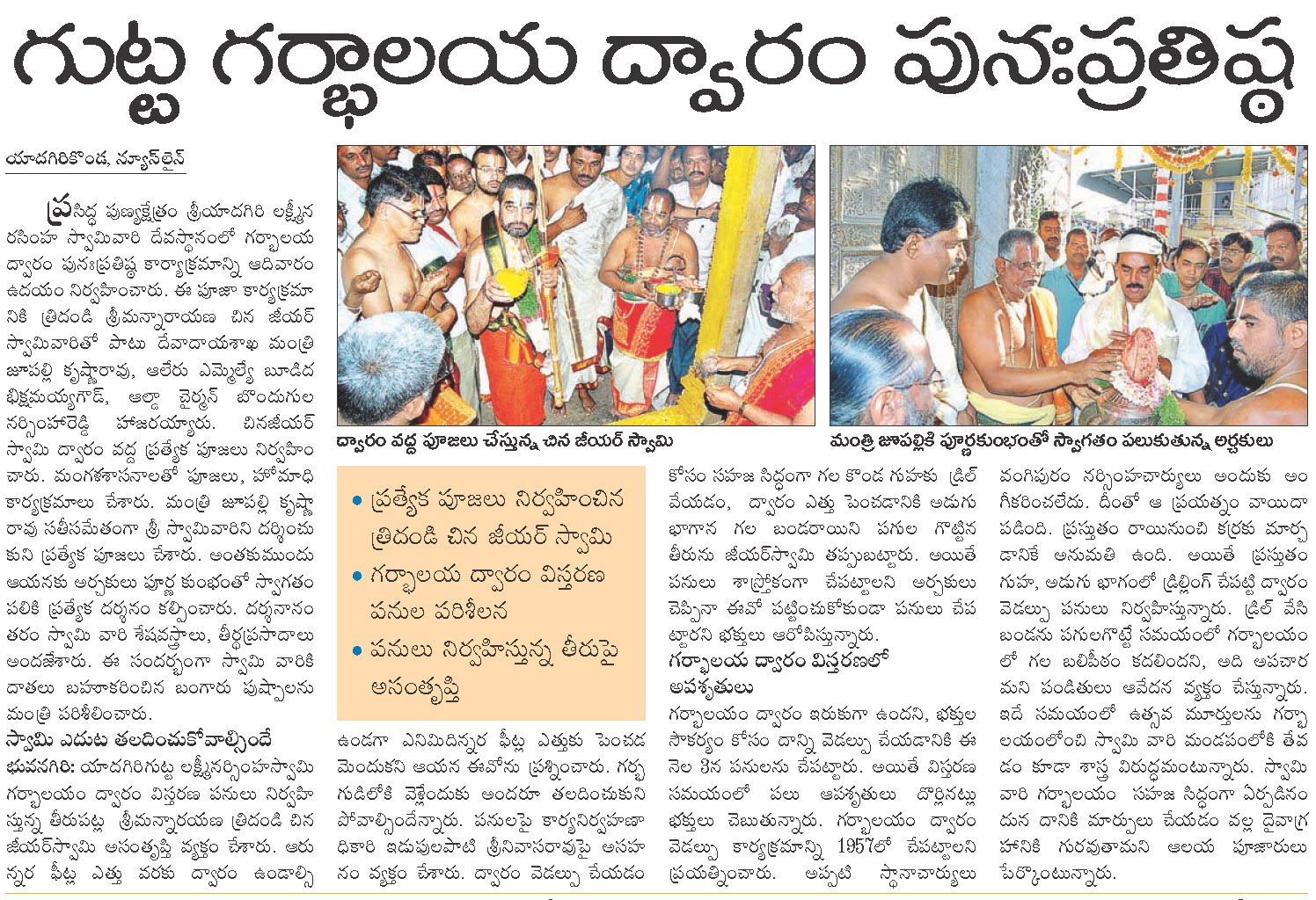 andhrajyothi e paper E-paperview: read news from around the world: africa - americas- asia - australia - europe - india  epaper emagazines online news sites blogs.