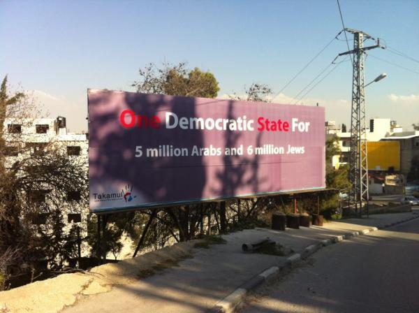 Fatah+Poster+1+State.jpg