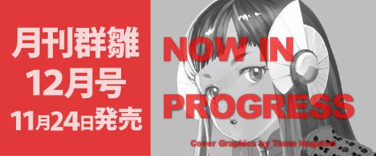 月刊群雛2015年12月号ティザー広告
