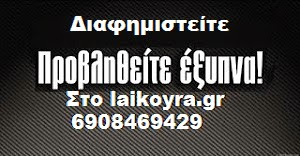Διαφημιστείτε στο laikoyra.gr