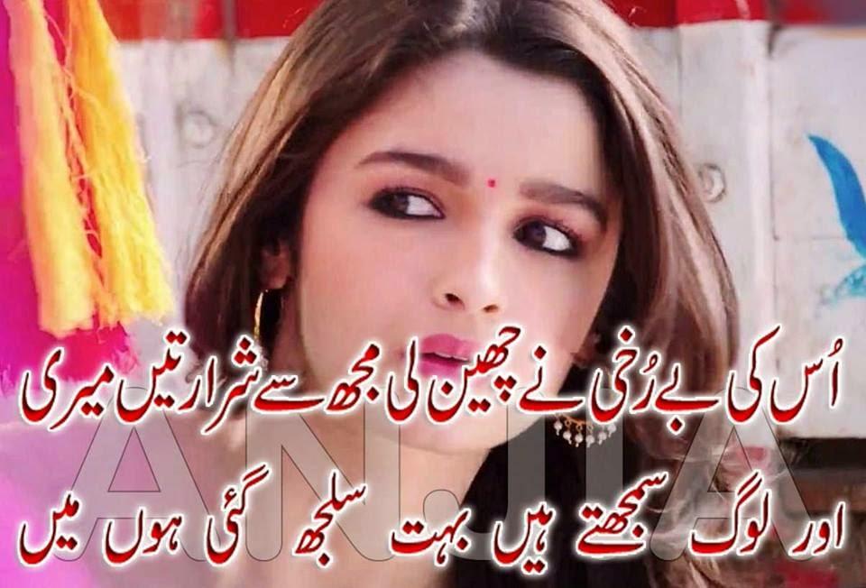 Sad Urdu Poetry SMS - Urdu Language Sad Poetry