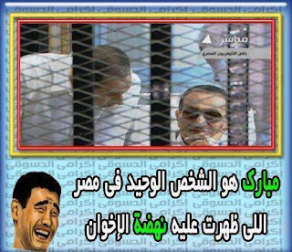 اجمد التعليقات على براءة مبارك والش الفيس بوك 7