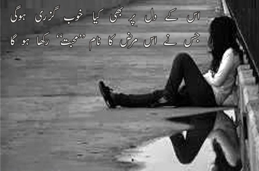 Maraz E DilSMS Shayari In Urdu