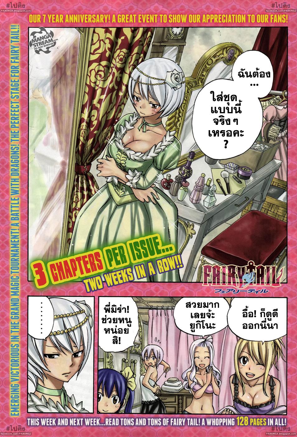 อ่านการ์ตูน Fairy-tail338 แปลไทย งานเลี้ยงครั้งใหญ่