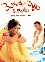 Mogudu Pellam Oka Dongodu telugu Movie