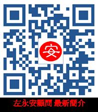 2017 左永安顧問 簡介