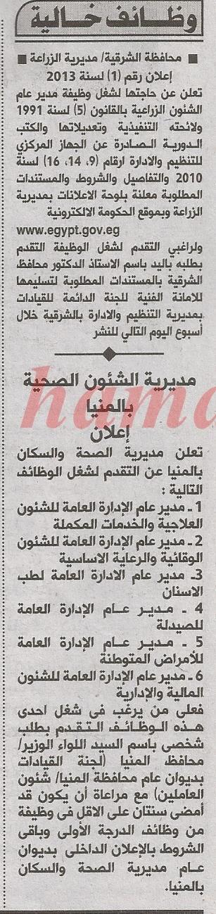 وظائف جريدة الأهرام الأربعاء 27/11/2013, وظائف خالية مصر الأربعاء 27 نوفمبر 2013