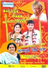 Sakhna Rejo Raaj gujarati comedy natak