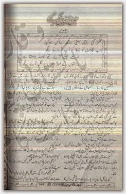 Teri justuju mein nikhar gaye novel by Huma Amir