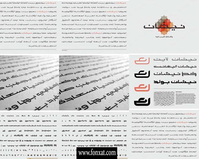 مجموعة الخطوط العربية الاحترافية 2015 رقم 13