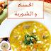 الحساء والشوربة رشيدة امهاوش