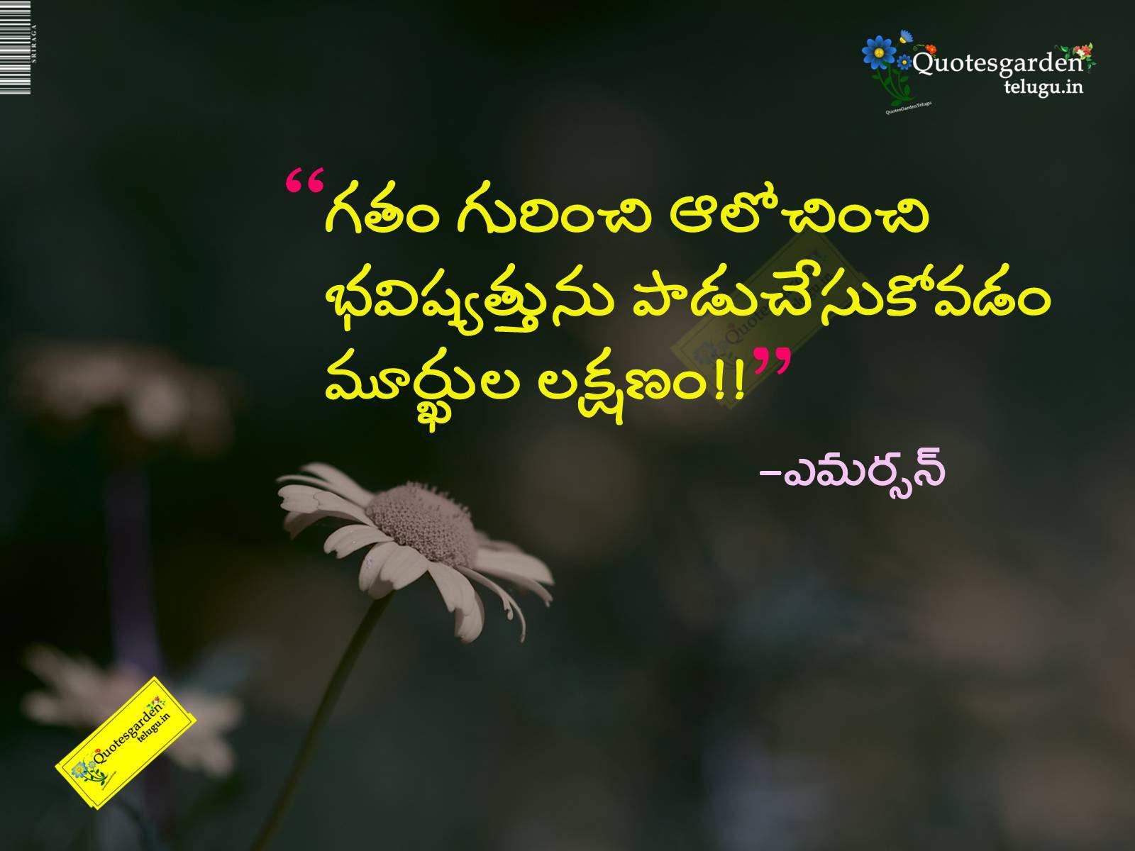 telugu quotes best inspirational telugu quotes best