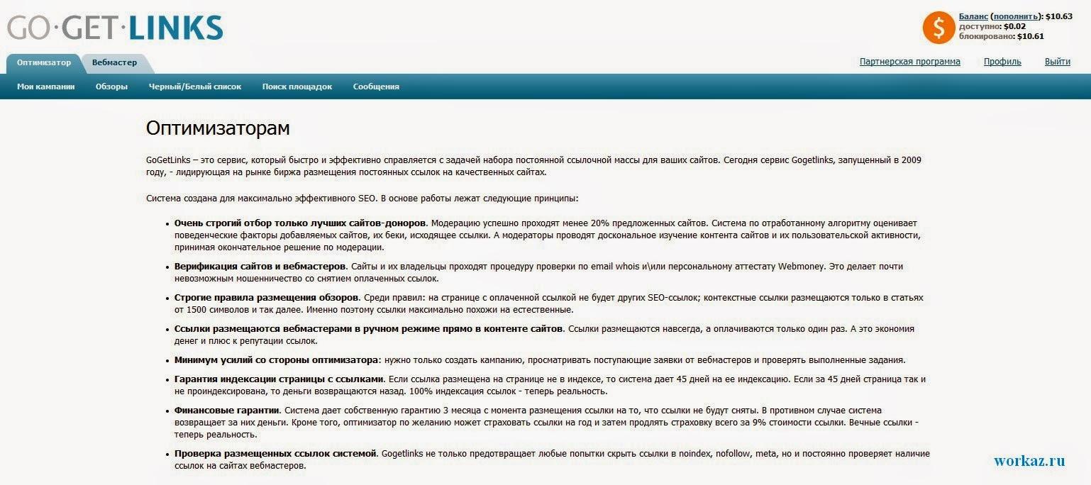 Панель оптимизатора в GoGetLinks
