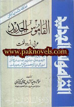 Alqamoos ul  Jadeed - Arbi-Urdu Lughat