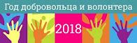 2018 - Год добровольца и волонтера в России
