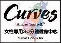 Curves 台灣分店