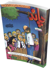 Chand Digest September 2012 Free Download