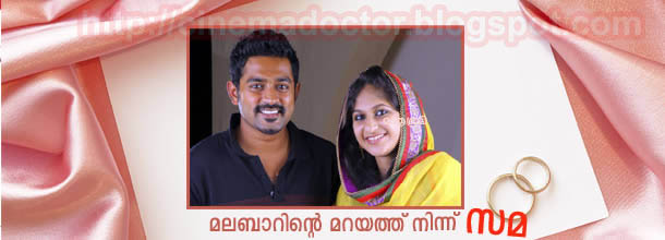 Vineeth Sreenivasan Engagement Photos