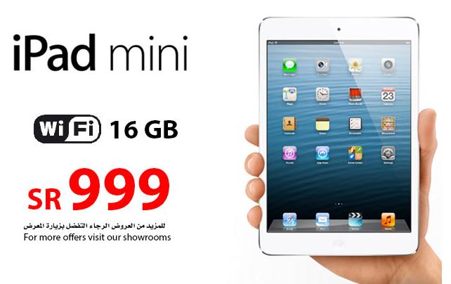 خصومات على سعر الايباد مينى iPad Mini فى مكتبة جرير
