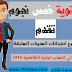 جميع امتحانات السنوات السابقة اولي انتساب 2 تجارة القاهرة 2016 - اتحاد طلاب تجارة