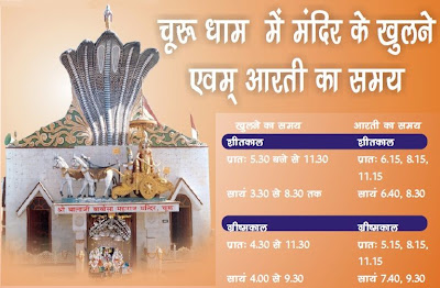 babosa maharaj churu temple timings