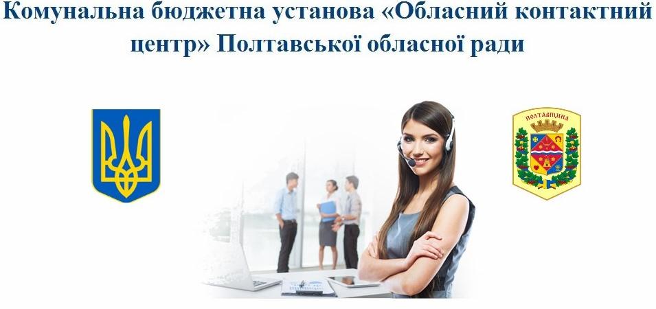 Комунальна бюджетна установа «Обласний контактний центр» Полтавської обласної ради