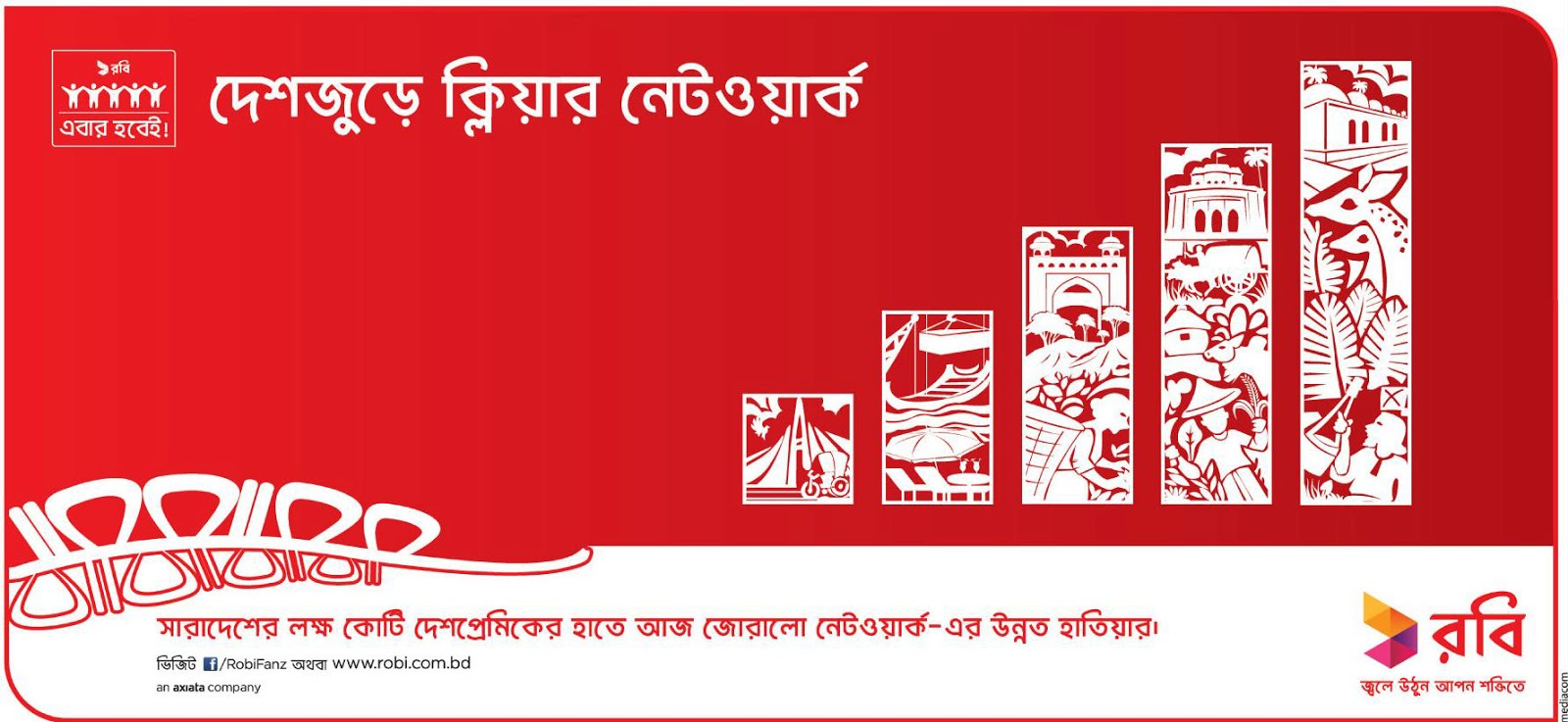 Advertising Archive Bangladesh: Robi