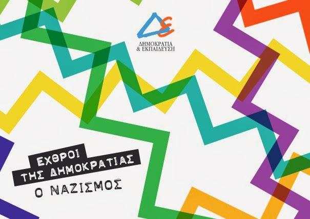 http://foundation.parliament.gr/VoulhFoundation/VoulhFoundationPortal/images/site_content/voulhFoundation/file/Ekpaideytika%20New/Nazismos/0_0nazismos.pdf