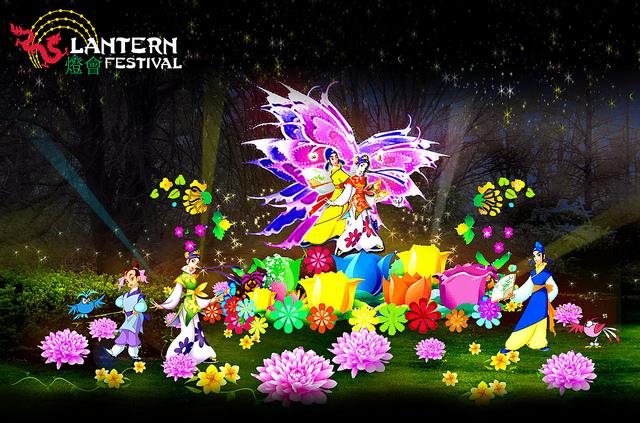 Butterfly Love Lantern