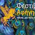Αθήνα μια πόλη Παραμύθια: 2ο Φεστιβάλ Αφήγησης...